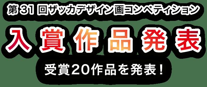 第31回ザッカデザイン画コンペティション 入賞作品発表