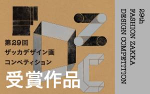 第29回ザッカデザイン画コンペティション 結果発表&表彰式を開催!