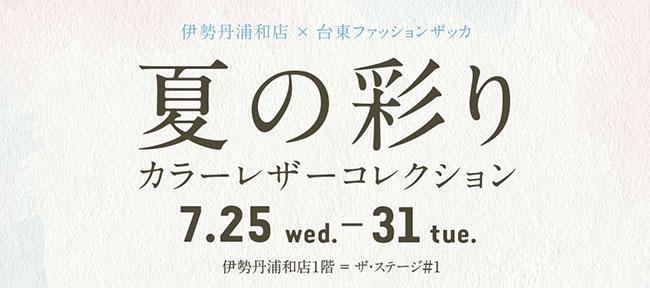 7/25~7/31伊勢丹浦和店で販売催事を開催します!