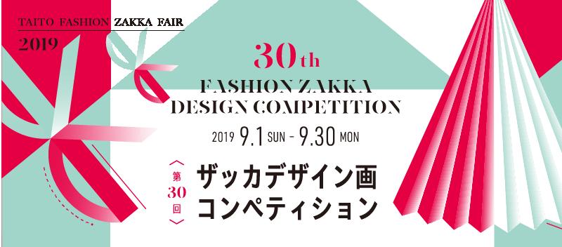第30回ザッカデザイン画コンペティション応募要項