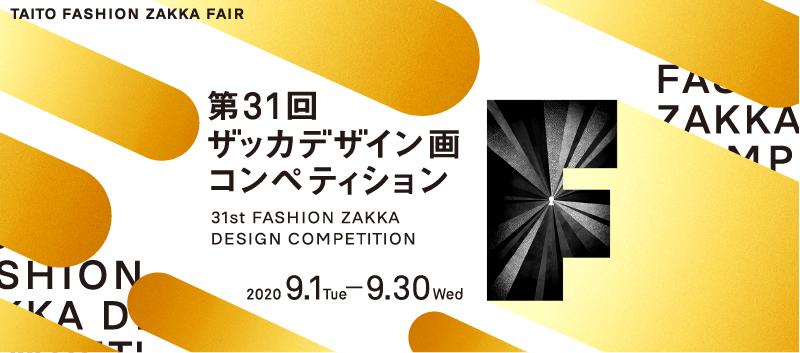 全国最大級のファッションコンテスト、<br class=pc>ザッカデザイン画コンペティションを<br class=pc>今年も開催します!