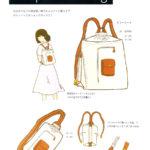 Adaptation Bag