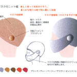 マスク付ニット帽