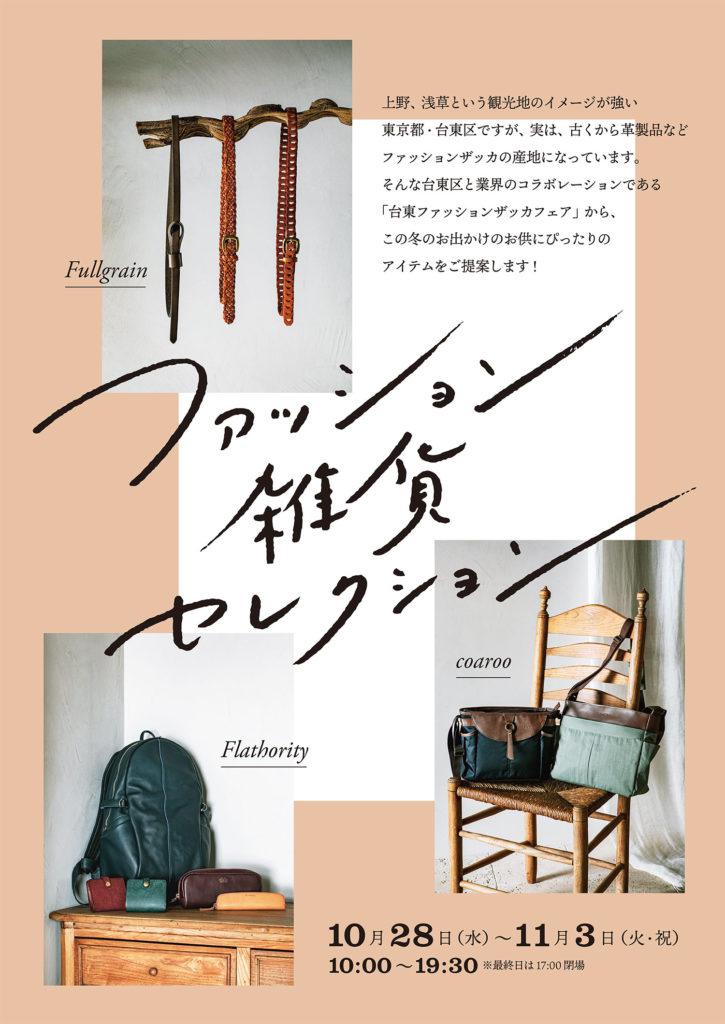 10/28~11/3小田急新宿店で販売催事を開催します!